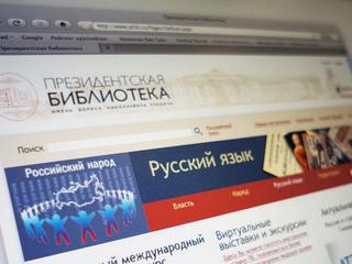 В Москве открылся удаленный читальный зал Президентской библиотеки
