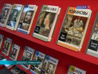 Дни российской культуры проходят в Бухаресте