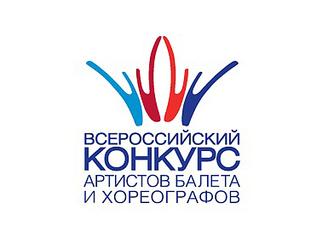 Завершились просмотры финальной части Всероссийского конкурса артистов балета и хореографов