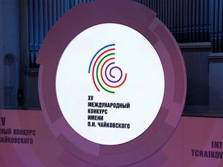 В летопись Конкурса имени Чайковского вписаны новые имена