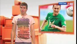 Футболист Александр Рязанцев: