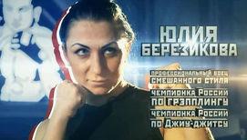 Борцовские приемы от Юлии Березиковой