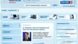 Большинство россиян не знают об электронном правительстве