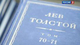 Труд титанов: все 90 томов Льва Толстого переведут в цифру