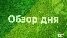 Футбол. ЧМ-2014. Обзор дня