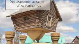 Дом Бабы-Яги под Петербургом