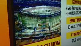 Шестерка самых дорогих стадионов в мире