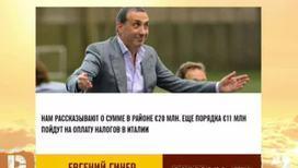 Евгений Гинер: Разрыв контракта с Капелло обойдется РФС в 30 миллионов евро